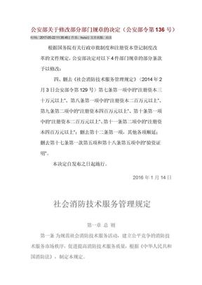 公安部关于修改部分部门规章的决定(公安部令第136号)2018.docx