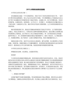 2015小学家长会家长发言稿.docx