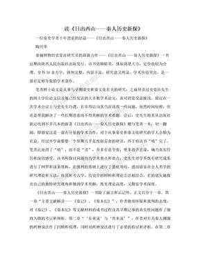 读《日出西山——秦人历史新探》.doc