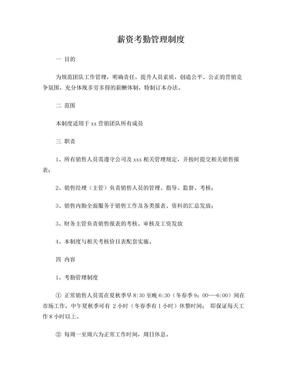 营销团队薪资考勤管理制度.doc