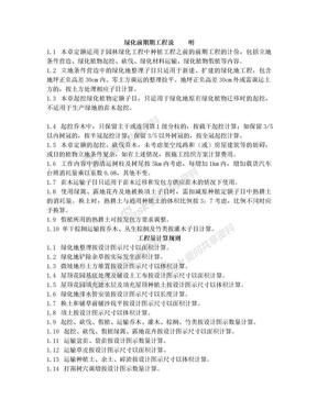 广东省园林绿化工程综合定额(2010).doc