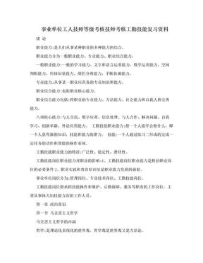 事业单位工人技师等级考核技师考核工勤技能复习资料.doc