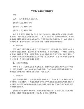 工伤死亡赔偿协议书简明范文.docx
