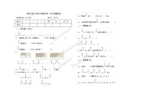 北师大版六年级下册数学第一单元检测试卷.doc