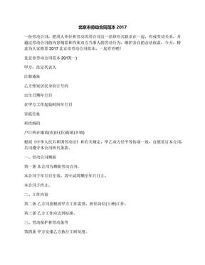 北京市劳动合同范本2017.docx