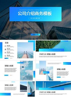蓝色渐变公司介绍商务PPT模板.pptx