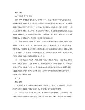 电厂运行人员工作总结.doc