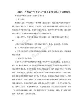 (最新)苏教版小学数学三年级下册期末复习计划和教案.doc