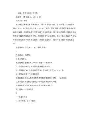 小学一年级汉语拼音《d t n l》拼音教学听课记录.doc