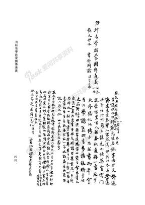勿轩易学启蒙图传通解.pdf