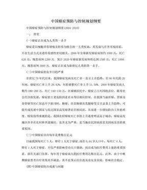 中国癌症预防与控制规划纲要.doc