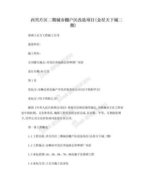 基础土石方开挖合同.doc