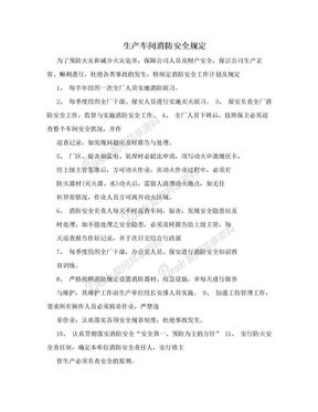 生产车间消防安全规定.doc