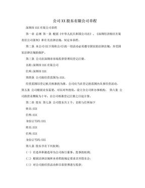 公司XX股东有限公司章程 .doc