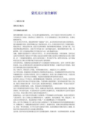 蒙托克计划全解析.doc