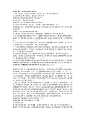 质量故事.doc