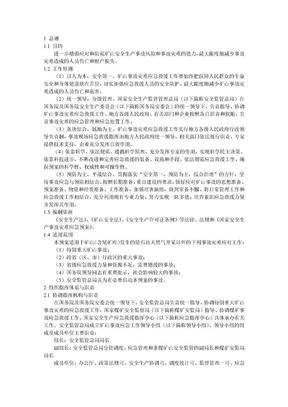 矿山事故灾难应急预案2006.doc