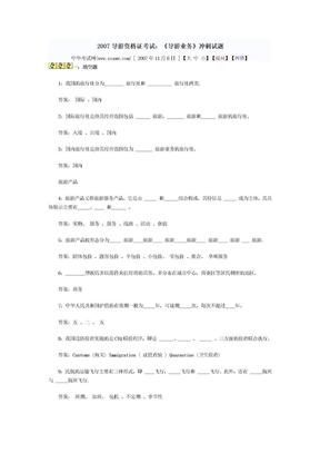 2007导游资格证考试:《导游业务》冲刺试题.doc