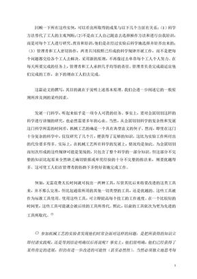 泰勒科学管理原理(中英文版).doc