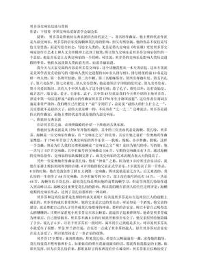 贝多芬交响乐综述与赏析.doc