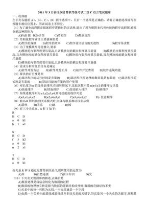 2011年3月份全国计算机等级考试二级C语言笔试题库.doc