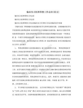 临床实习医师带教工作总结(范文).doc