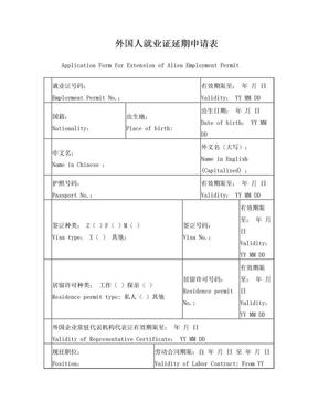 外国人就业证延期申请表.doc