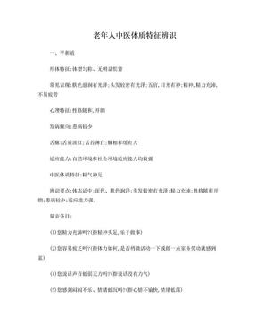 老年人中医体质特征.doc