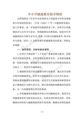 中小学健康教育指导纲要.doc