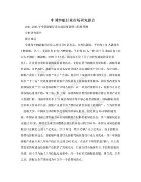 中国游艇行业市场研究报告.doc
