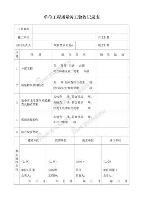 单位工程质量竣工验收记录表.doc
