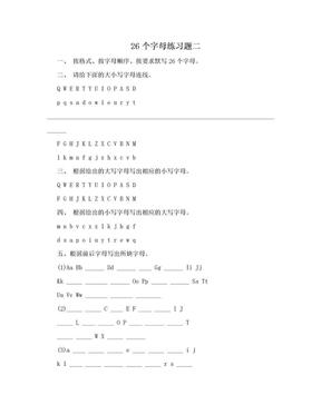 26个字母练习题二.doc