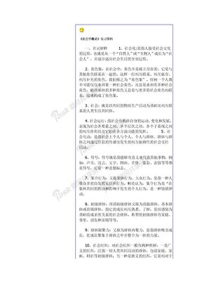 《社会学概论》复习资料.doc