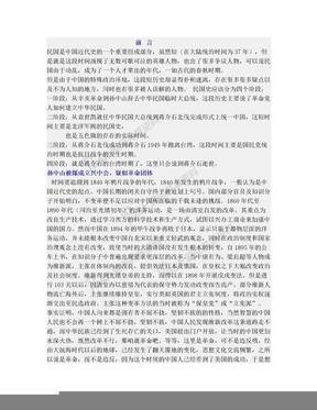 中华民国史.doc