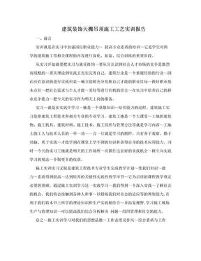 建筑装饰天棚吊顶施工工艺实训报告.doc