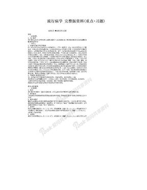 流行病学 完整版资料(重点+习题).doc