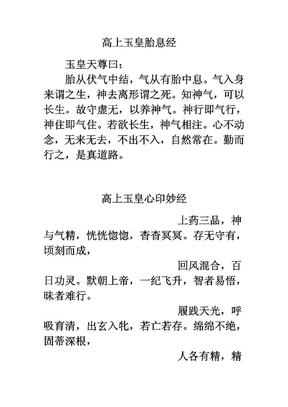 高上玉皇胎息经.pdf