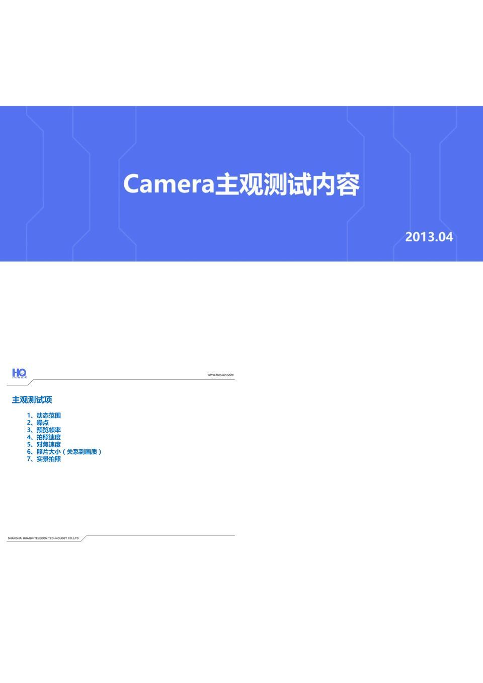 camera主观测试内容.ppt
