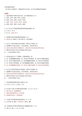 中国电信的笔试题库_-_part2.doc