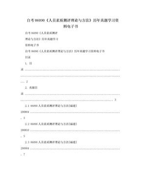 自考06090《人员素质测评理论与方法》历年真题学习资料电子书.doc
