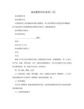花卉销售合同(范本) (2).doc