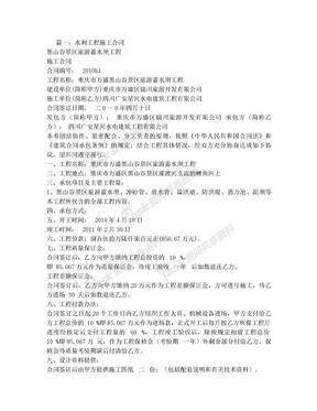 水利工程施工合同.doc