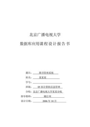 数据库应用课程设计报告书.pdf