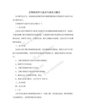 计算机科学与技术专业实习报告.doc