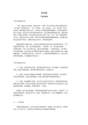 广超法师广超法师+四圣谛.doc