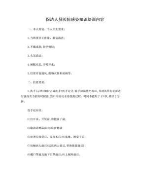 保洁人员防医院感染知识培训内容.doc