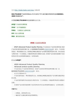 ISO16949 五大核心工具.doc