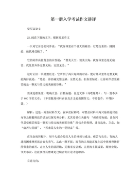 月考作文讲评 学写议论文——海蚌与珍珠材料作文.doc