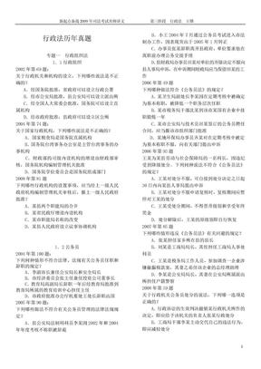 09新起点—高分突破班—王锴—行政法讲义.doc