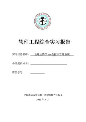 软件工程综合实习报告.doc